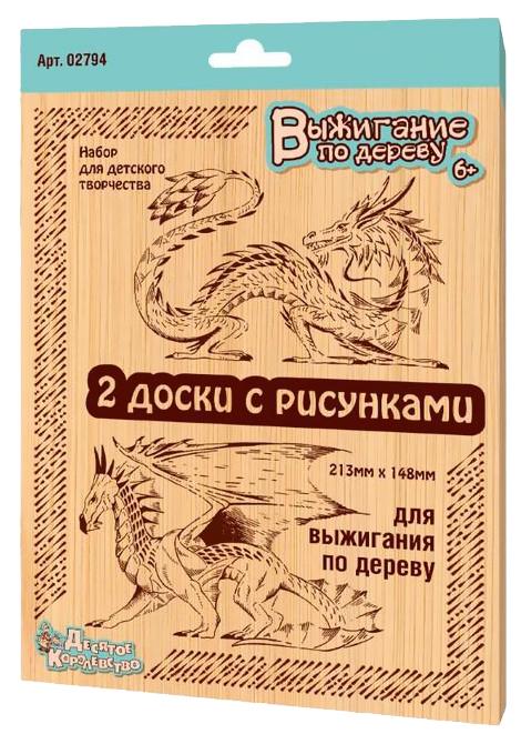 Купить Набор для выжигания Десятое Королевство Драконы 2 шт. 02794ДК, Рукоделие