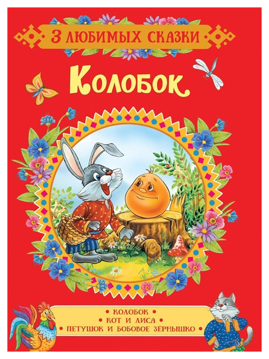 Книжка Росмэн 3 любимых Сказки колобок. кот и лиса. петушок и Бобовое Зернышко 35137