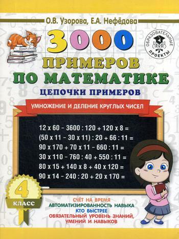 Книга 3000 примеров по Математике, 4 кл. Цепочки примеров, Умножение и Деление круглых...