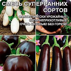 Семена Баклажан Смесь Суперранних Сортов, 20 шт, Уральский дачник