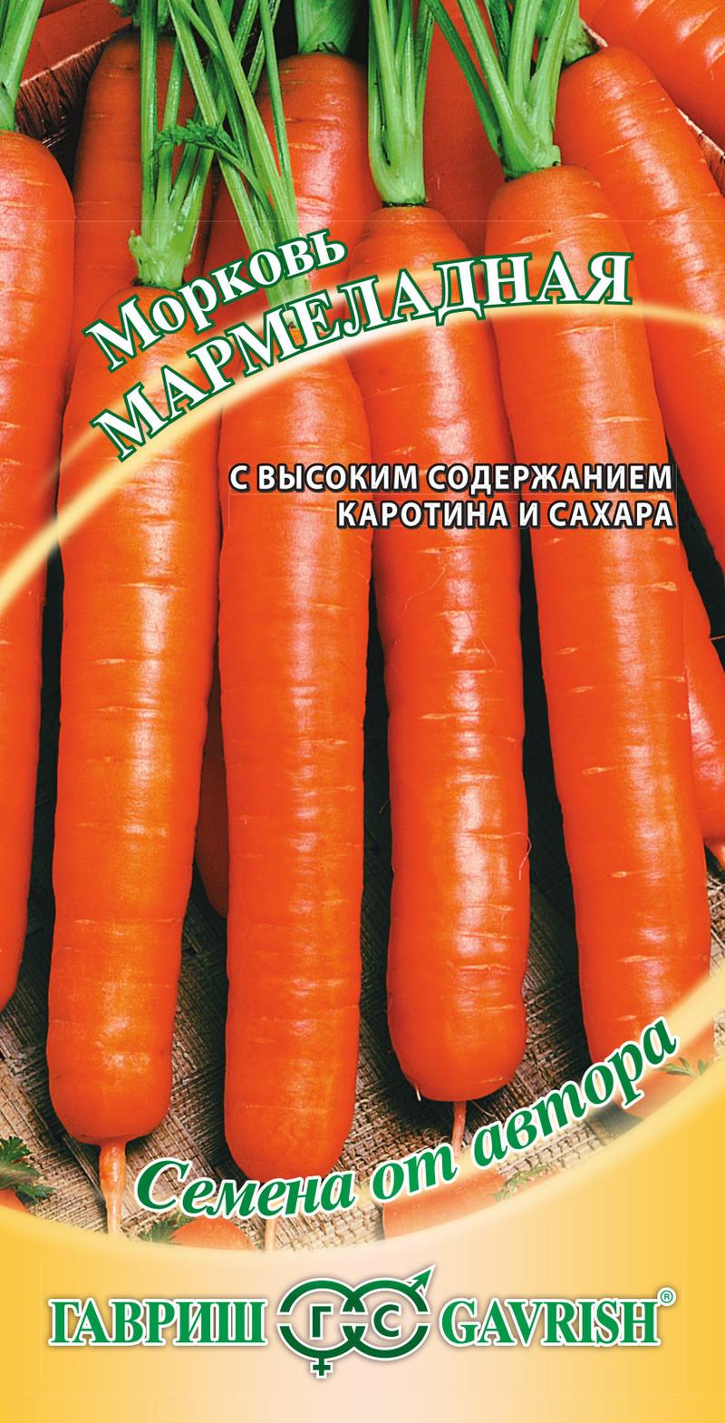 Семена Морковь Мармеладная, 2 г, Гавриш