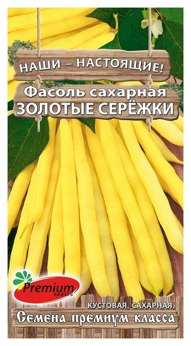 Семена Фасоль сахарная Золотые сережки, 4 г Premium