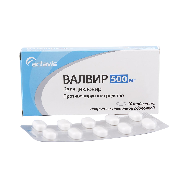 Валвир таблетки 500 мг 10 шт.