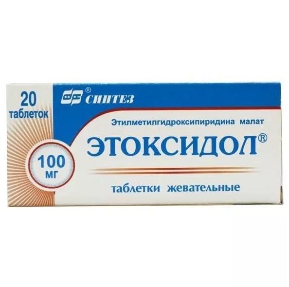 Этоксидол таб.жев. 100 мг 20 шт.