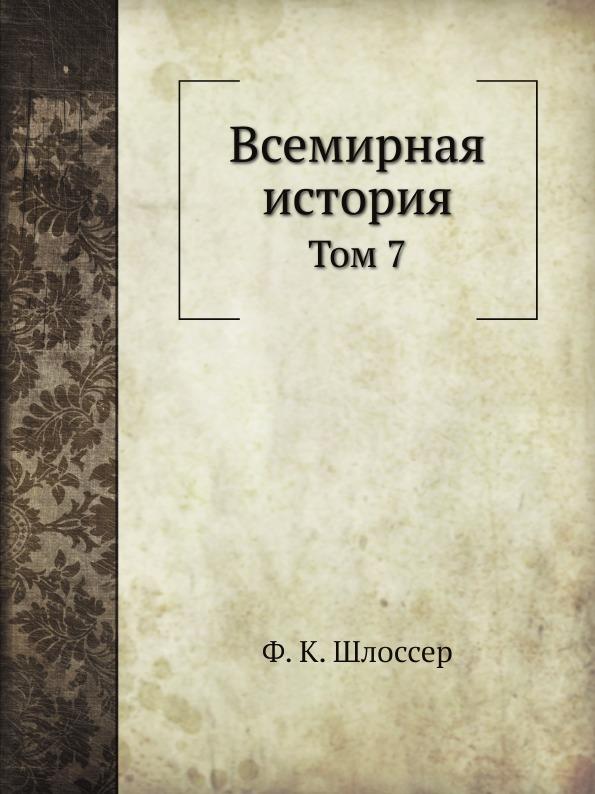 Всемирная История, том 7