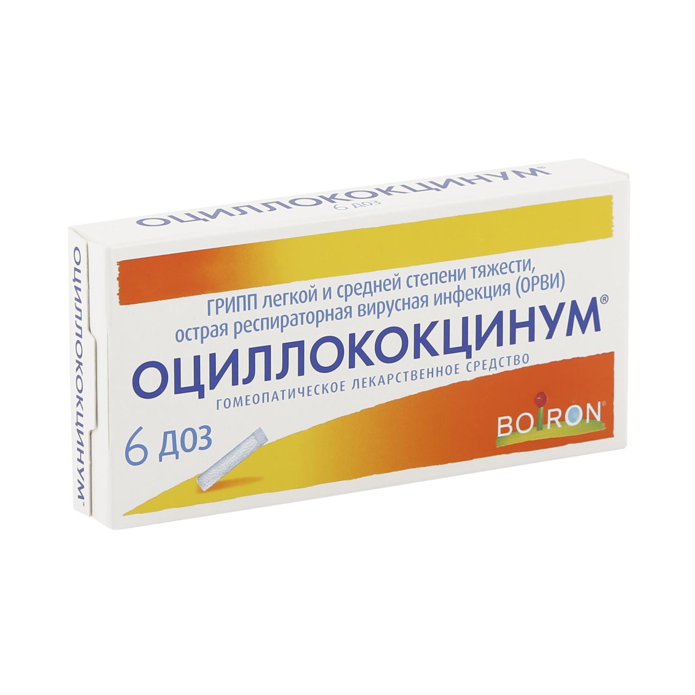 Оциллококцинум гранулы 1 г 1 доз 6 шт.