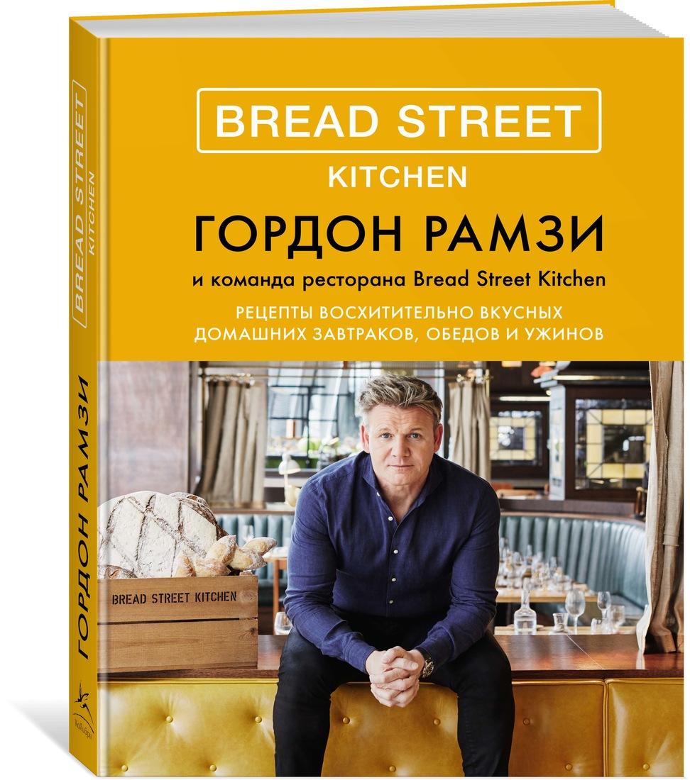 Bread Street Kitchen, Рецепты восхитительно вкусных домашних