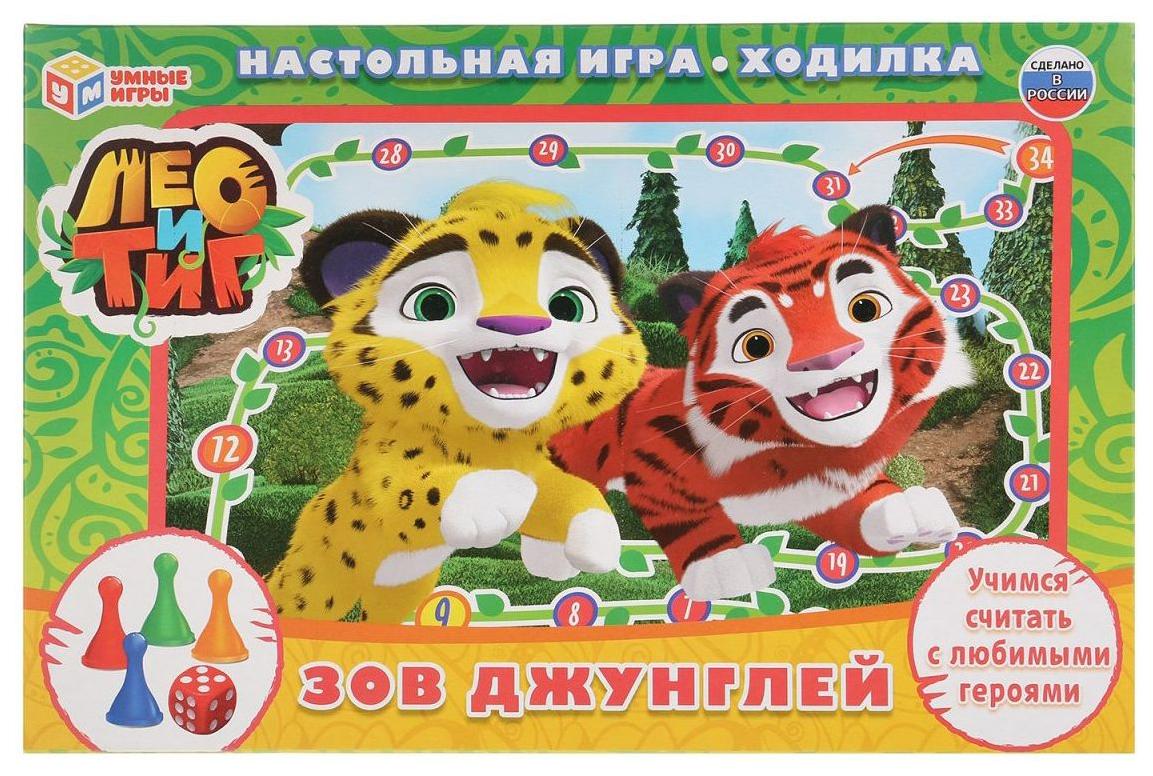 Купить Настольная игра-ходилка Умка Лео и Тиг, Семейные настольные игры