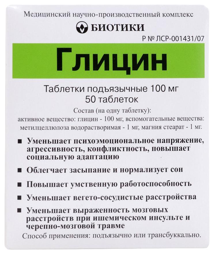 Купить Глицин таблетки 100 мг 50 шт., Биотики МНПК