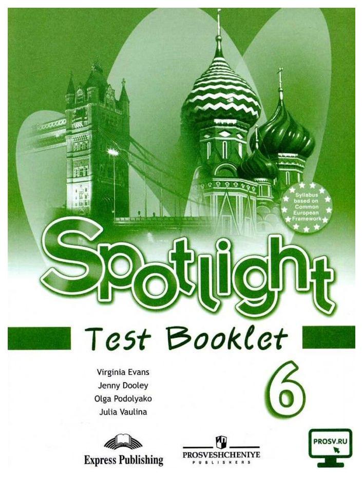 Английский Язык. Английский В Фокусе. Spotlight. 6 класс. контрольные Задания