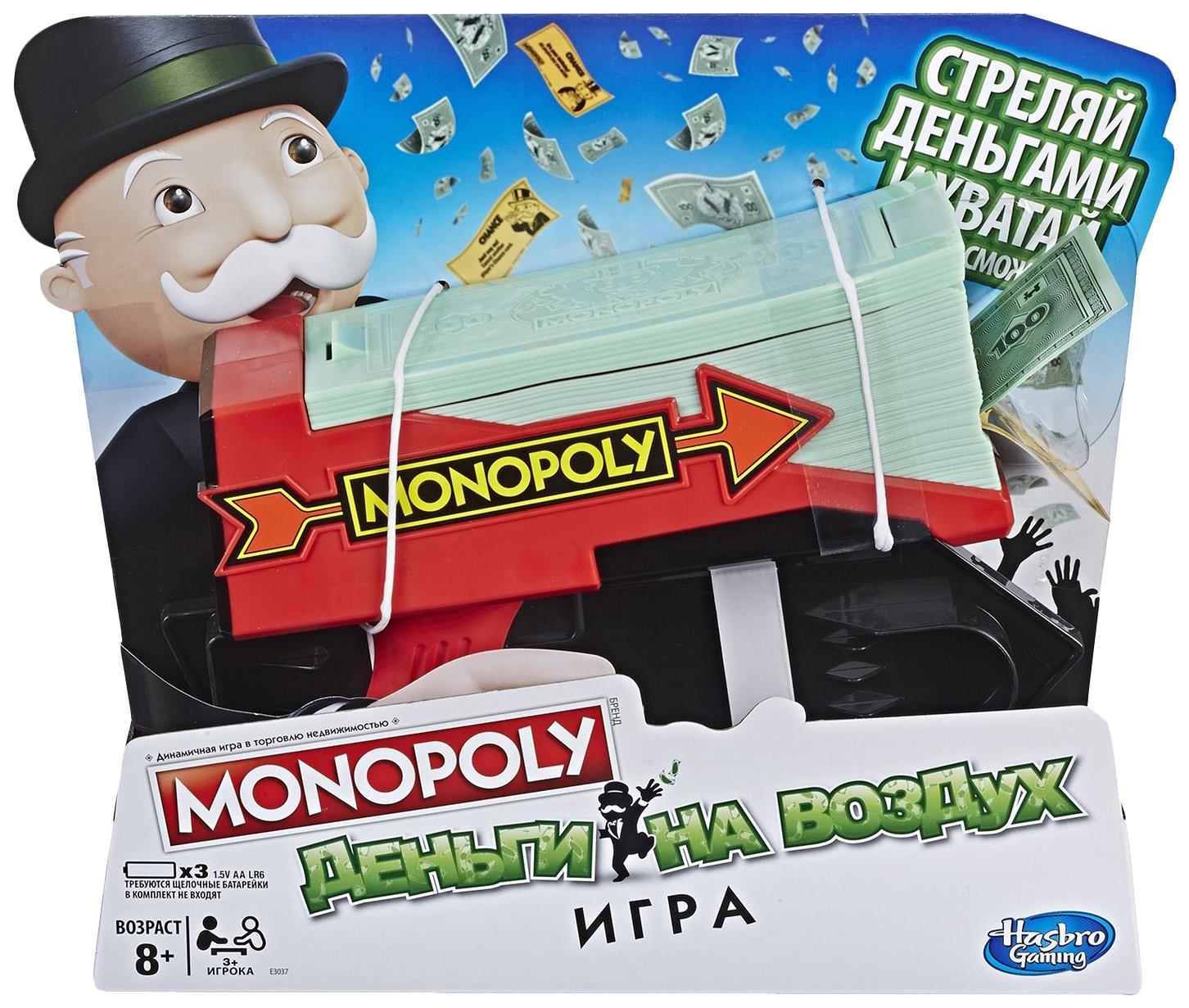 Купить Hasbro Monopoly E3037 Настольная игра Монополия Деньги на воздух, Семейные настольные игры
