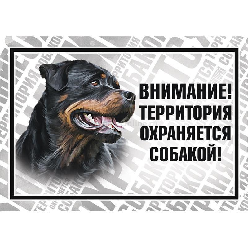 Табличка Gamma Охраняется собакой, Ротвейлер, 25