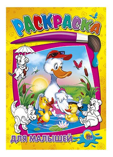 Раскраска Проф-Пресс Книжка Раскраска Для малышей 17285