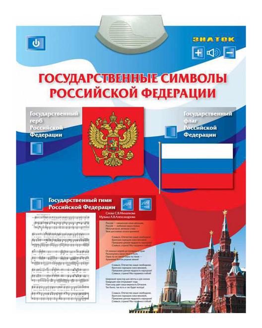 Интерактивный плакат Знаток Государственные символы фото