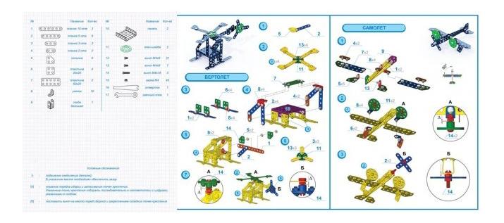 Купить Конструктор металлический школьный для уроков труда №2 132 детали Тридевятое царство 2050, Металлические конструкторы
