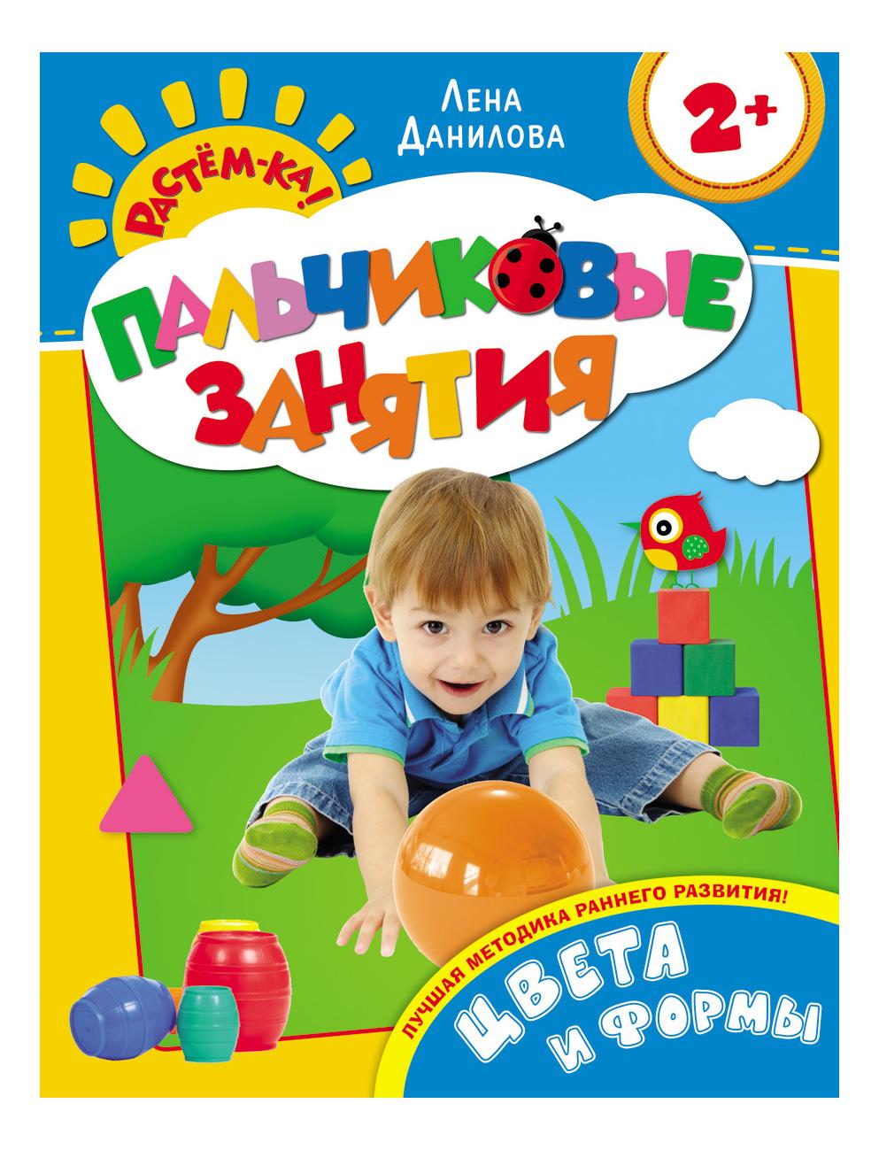 Цвета и Формы. пальчиковые Занятия 2+ Растем-Ка! Е. Данилова