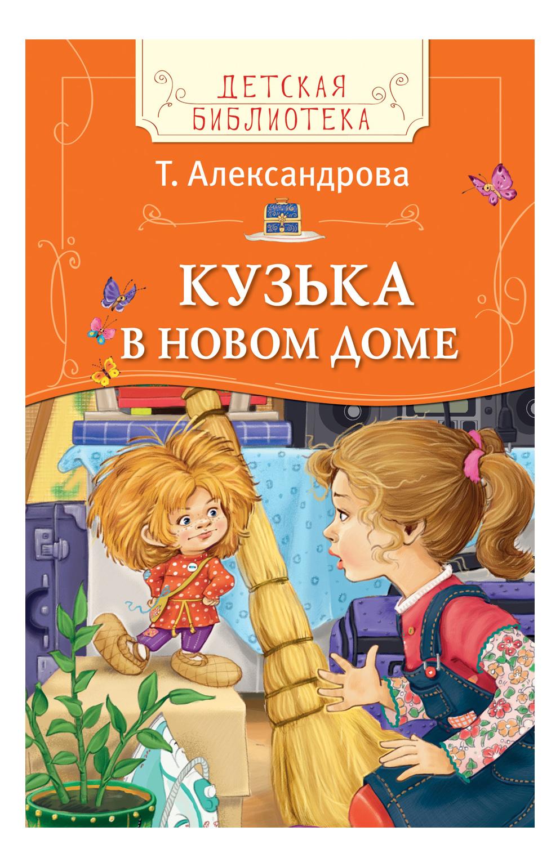 Кузька В Новом Доме. Детская Библиотека. татьяна Александрова фото