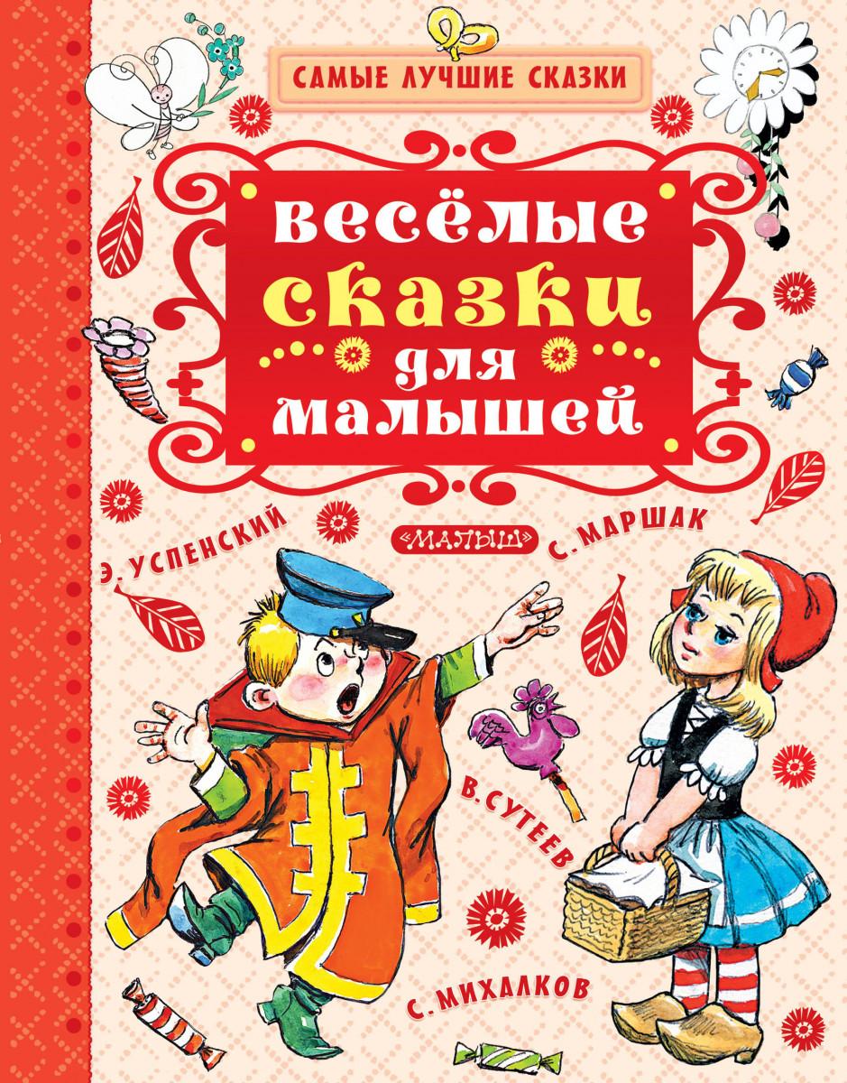 Купить Весёлые Сказки для Малышей, АСТ, Детская художественная литература