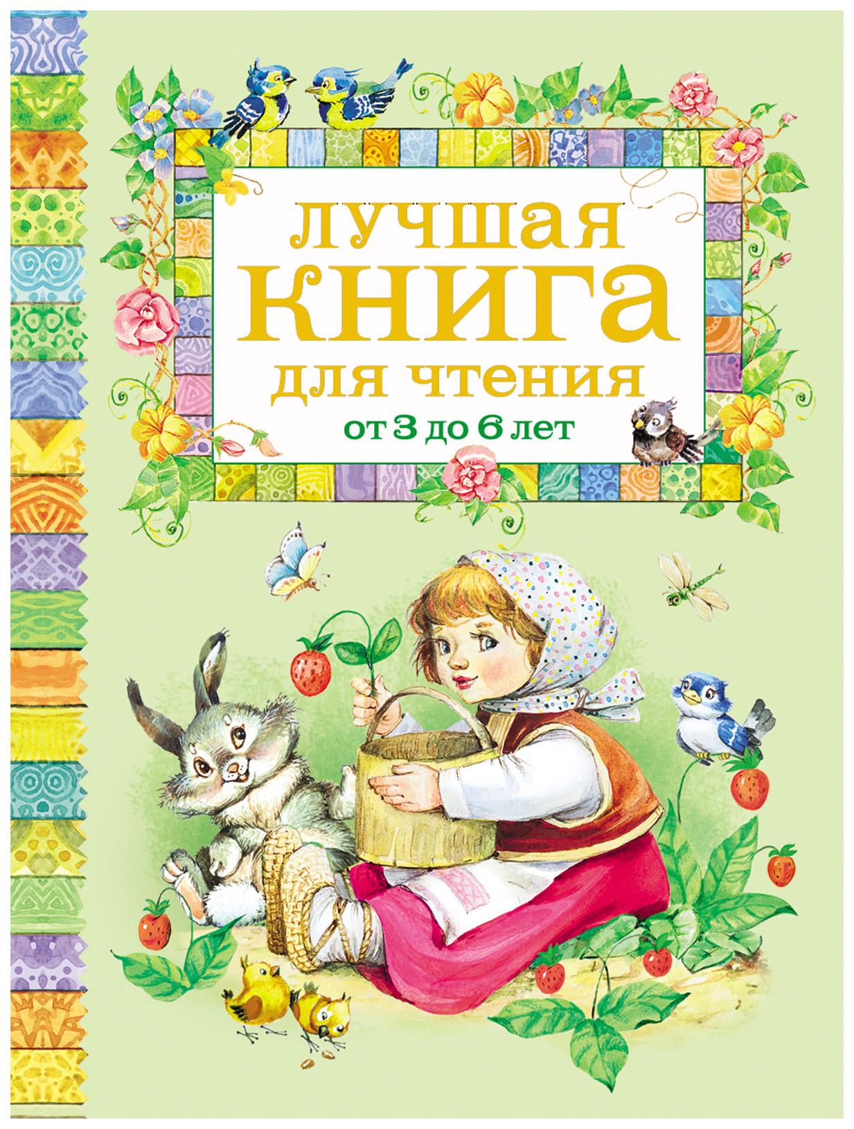Лучшая книга для Чтения От 3 до 6 лет, Росмэн, Детская художественная литература  - купить со скидкой