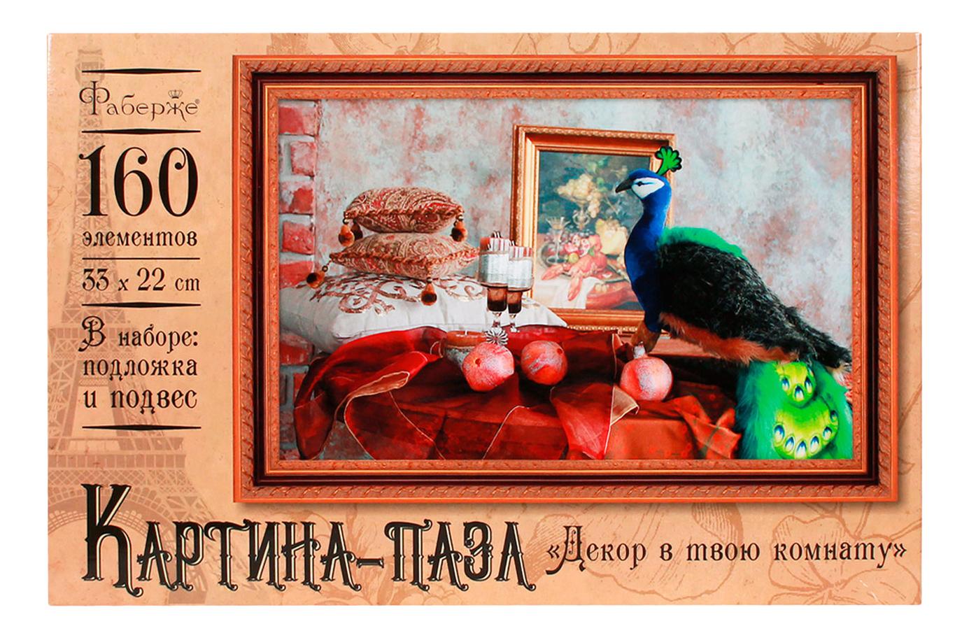 Пазл Павлин 160 элементов Декор в твою комнату Фаберже
