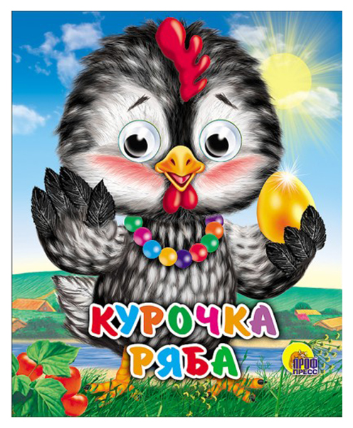 Купить Книжка С Глазками-Мини проф-Пресс курочка Ряба, Проф-Пресс, Обучающие игры для дошкольников