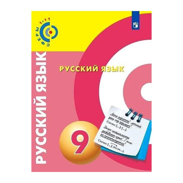 Чердаков, Русский Язык, 9 класс Учебник