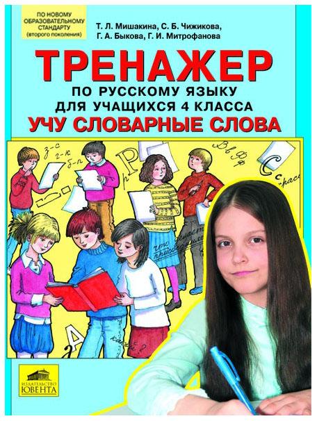 Мишакина. тренажер по Русскому Языку для Учащихся 4 кл. Учу Словарные Слова.