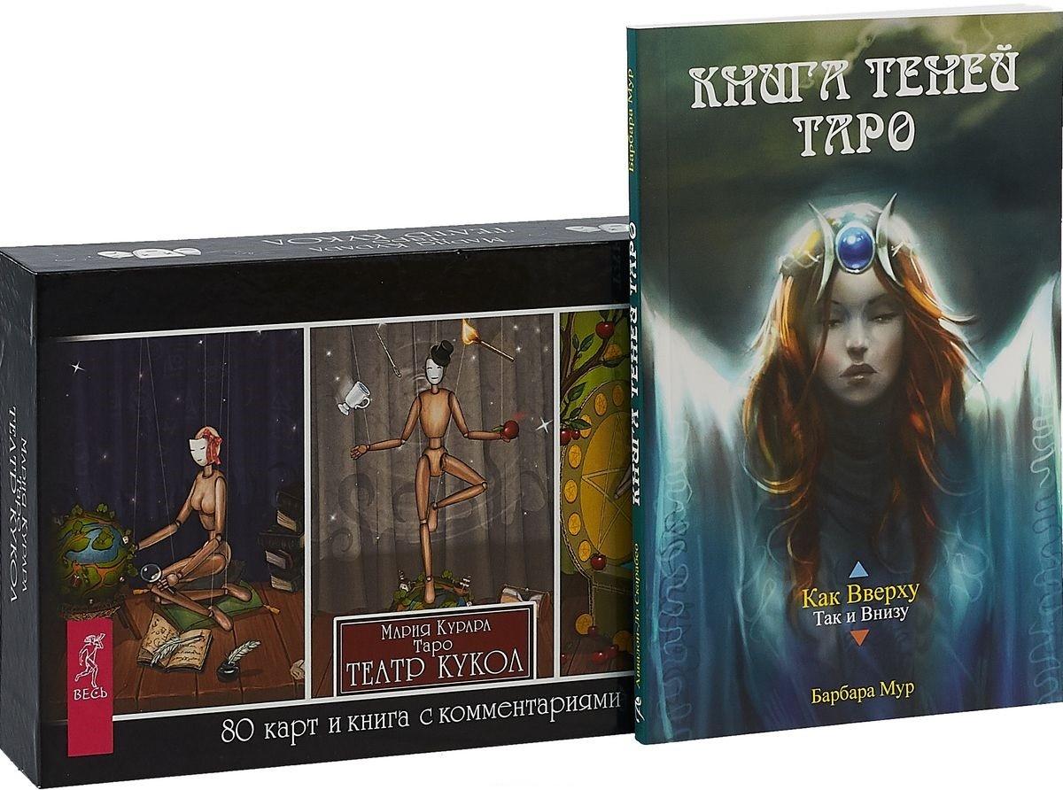 Таро театр кукол. книга теней таро (Комплект: 2 книги + колода из 80 карт)