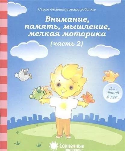Солнечные ступеньки. Внимание, память, мышление, мелкая моторика рук. Для детей 3 лет. …