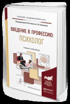 Введение В профессию: психолог. Учебник и практикум для Академического Бакалавриата