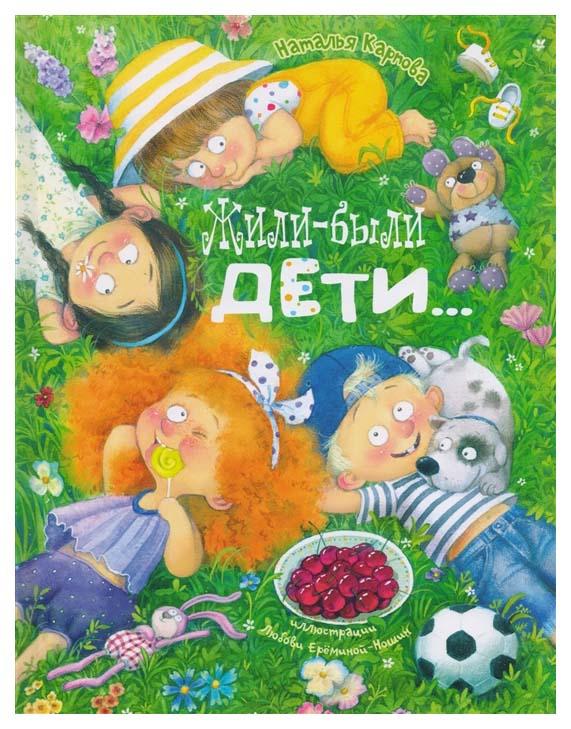 Жили-Были Дет И.., Энас-Книга, Стихи для детей  - купить со скидкой