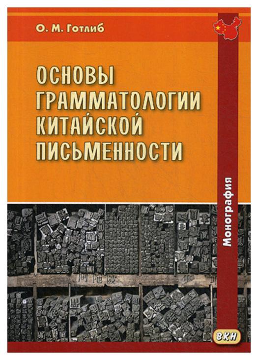 Книга Восточная книга Готлиб О.