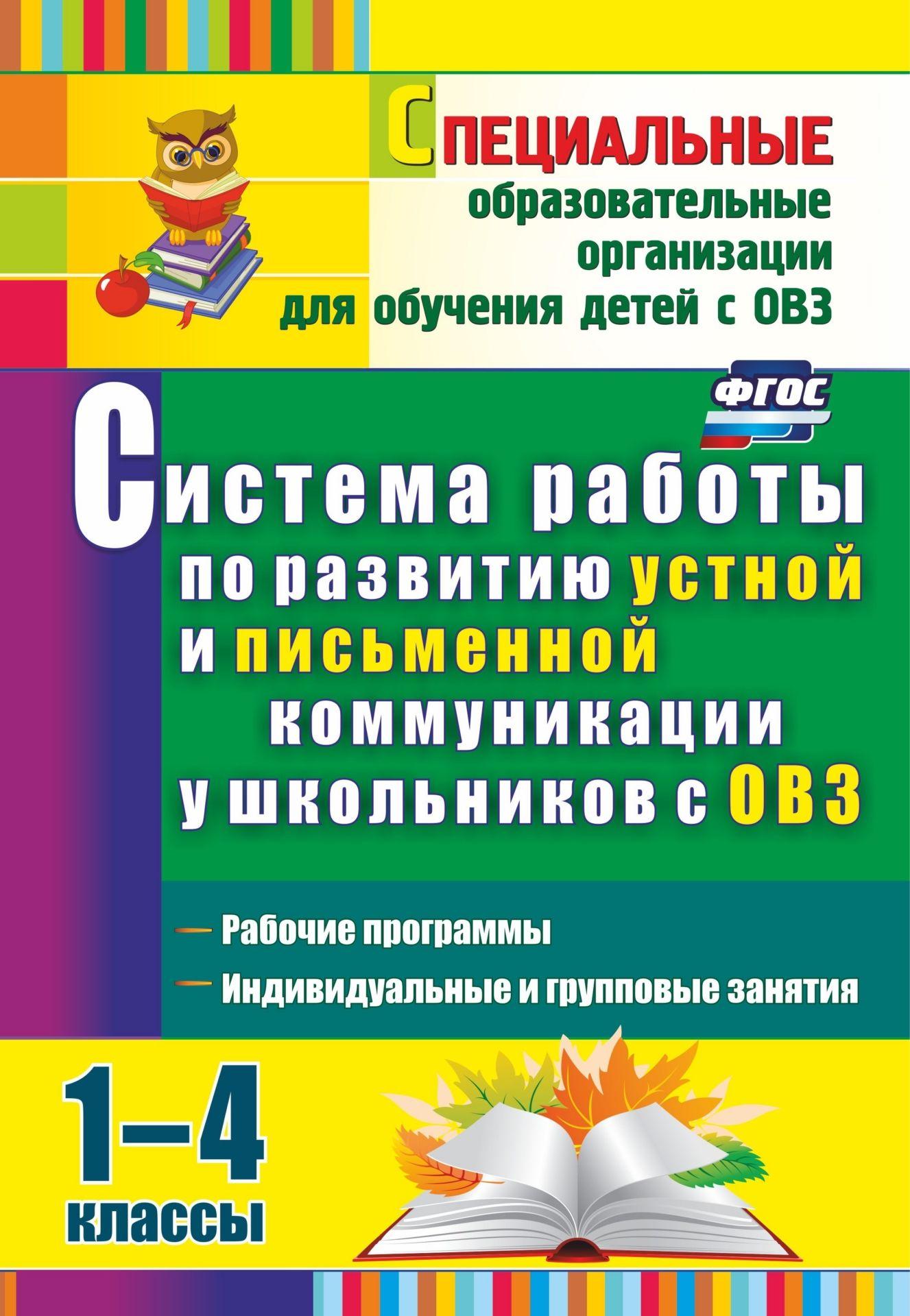 Система работы по развитию устной и письменной коммуникации у школьников с ОВЗ. 1-4 кл.: р