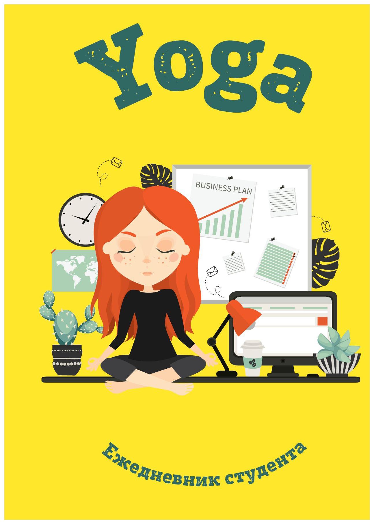 Ежедневник Бомбора «Yoga (Йога).Ежедневник студента» Желтый фото