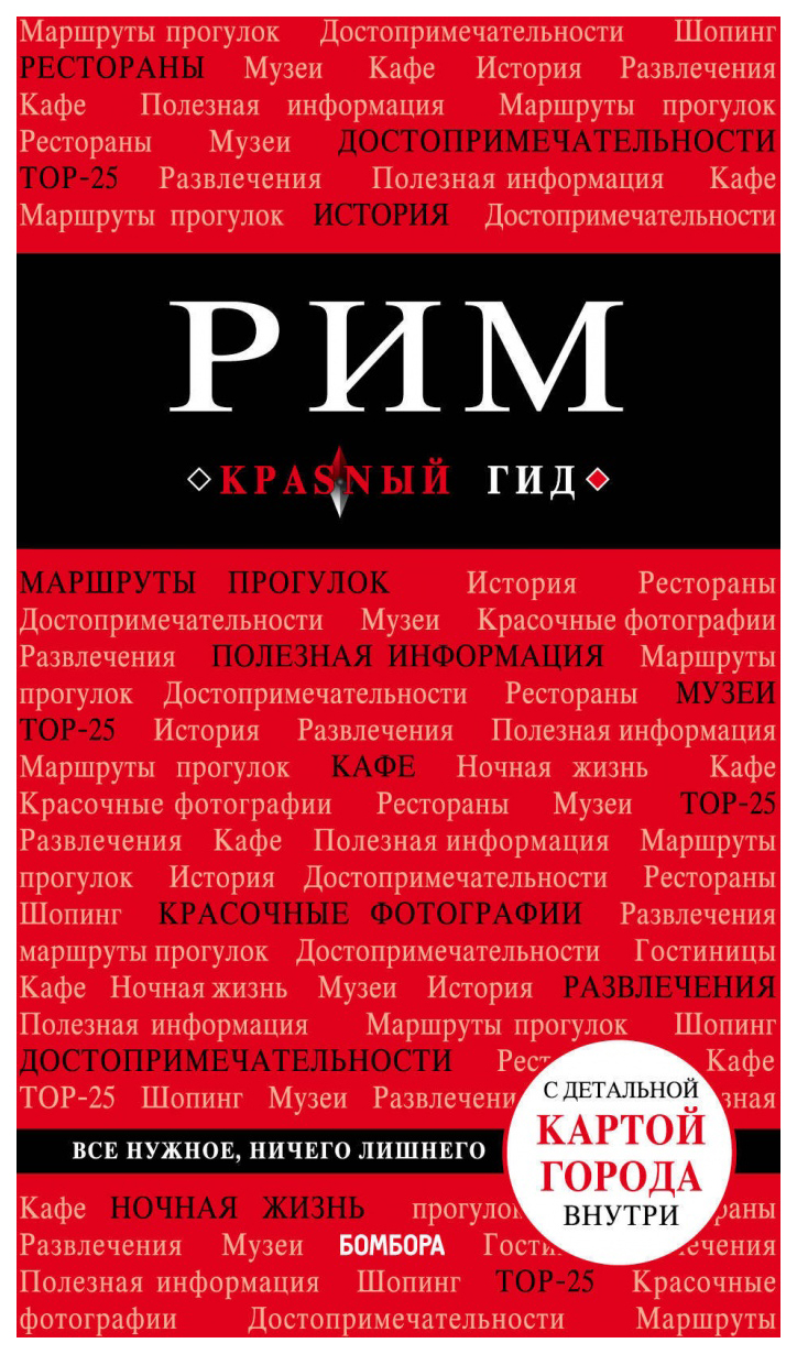 Книга Издательство Э Красный гид Путеводитель