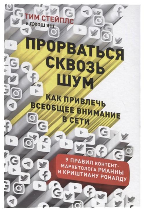 Книга Альпина Паблишер Прорваться сквозь шум. Как привлечь всеобщее внимание в сети