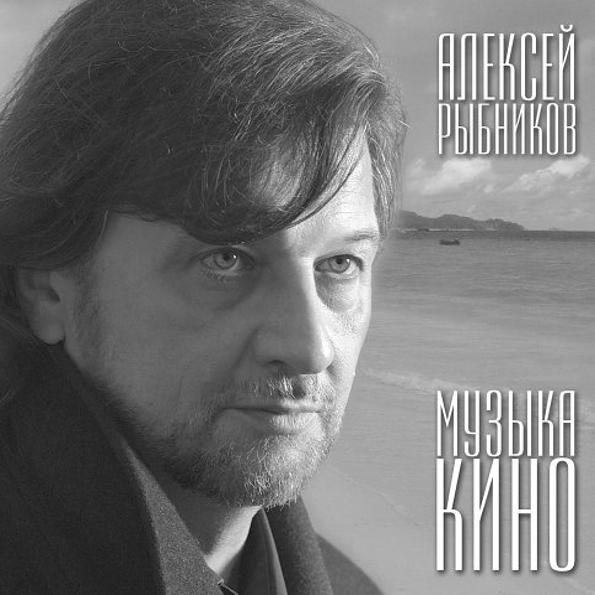 Виниловая пластинка Алексей Рыбников Музыка Кино (LP)
