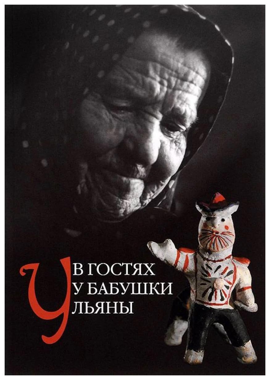 Книга Серафим и София В гостях у бабушки Ульяны. мягкая обложка