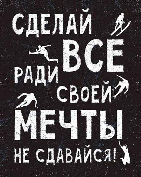 "Картина на холсте 40x50 см ""Сделай все 1"" Ekoramka HE-102-228"