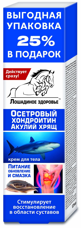 Крем для тела Neogalen Лошадиное здоровье осетровый хондроитин и акулий хрящ 125 мл