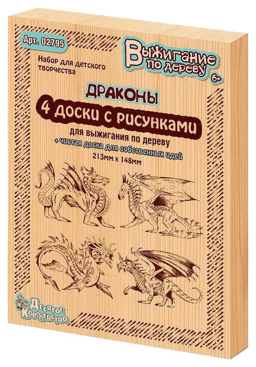 Купить Набор для выжигания Десятое Королевство Драконы 5 шт. 02795ДК, Рукоделие