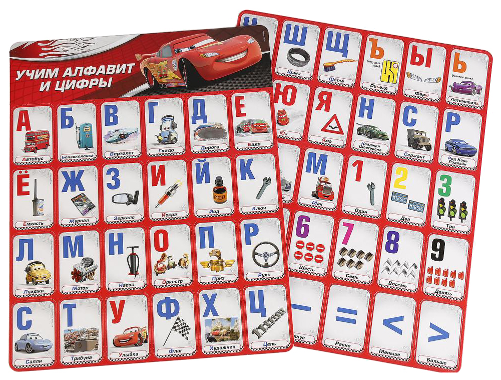 Купить Дидактические игры Умка Дисней Тачки Учим Алфавит И Цифры