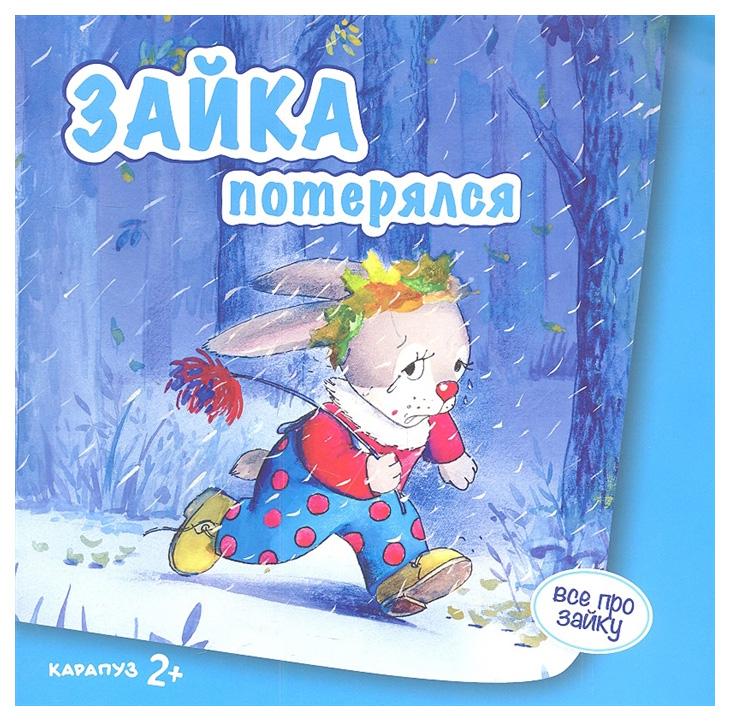 Купить Книга ИД Карапуз Зайка потерялся для детей от 2-х лет,