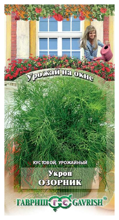 Семена Укроп Озорник, 2 г Гавриш