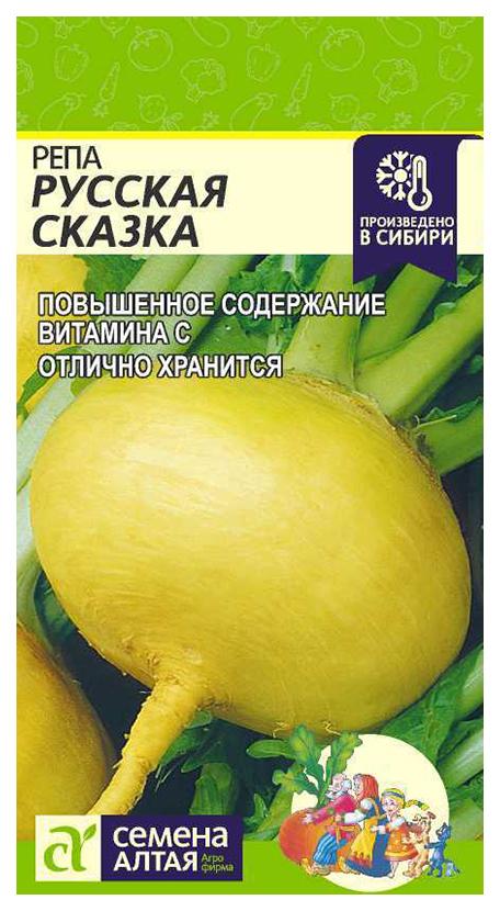 Семена Репа Русская Сказка, 1 г Семена Алтая
