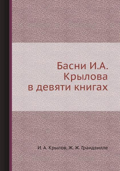 Басни И, А. крылова В Девяти книгах
