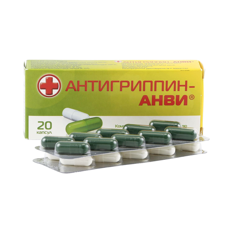 Антигриппин-АНВИ капсулы 20 шт.