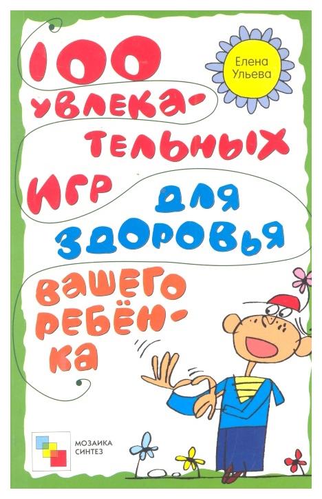 Купить 100 увлекательных игр для здоровья вашего ребенка, Мозаика-Синтез, Книги по обучению и развитию детей
