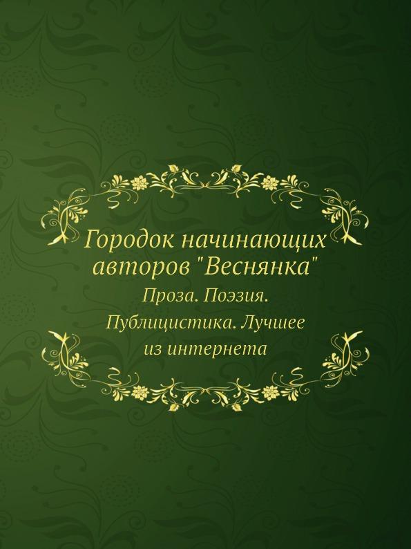 Городок начинающих Авторов Веснянка, проза, поэзия, публицистика, лучшее из Интернета фото