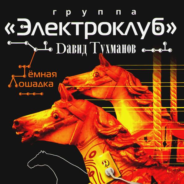 Аудио диск Давид Тухманов, Группа Электроклуб Темная Лошадка (CD)